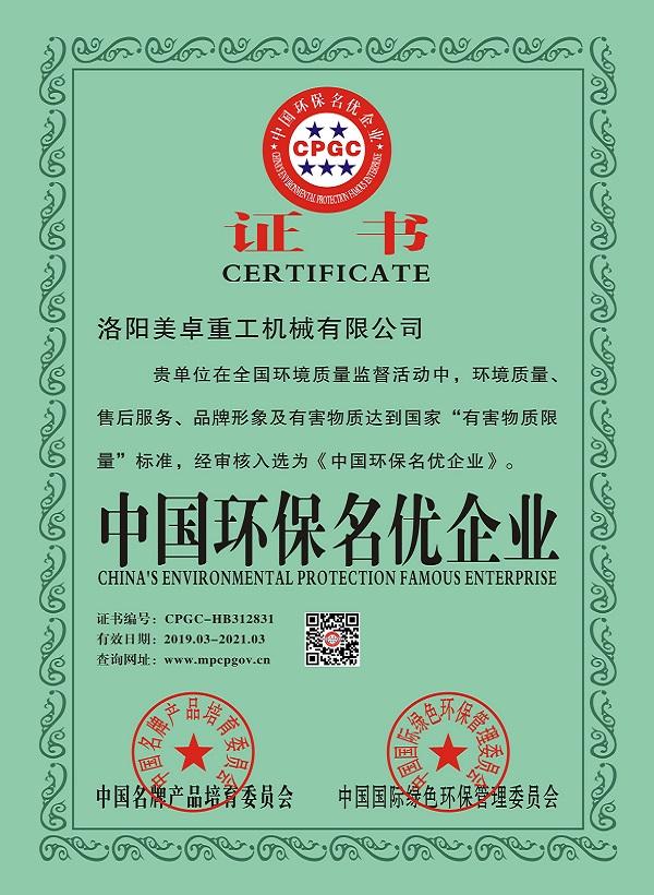 中国环保名优企业